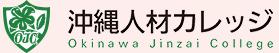 沖縄人材カレッジ